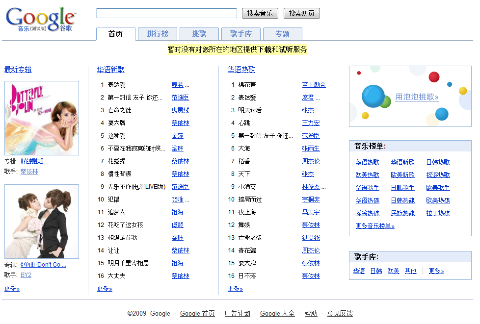google-musique-chine