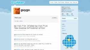 Créer un logo Twitter avec vos Follower