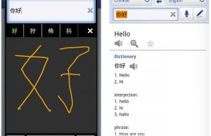 Google Traduction Android reconnaissance écriture