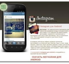 Site Web en russe du fake de l'application Instagram