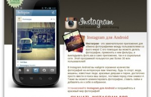 Site Web en russe du fake de l'application Instagram