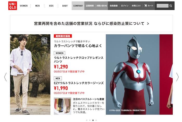 Uniqlo site japonais
