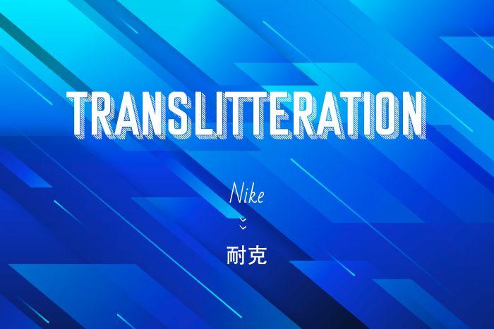 translittération