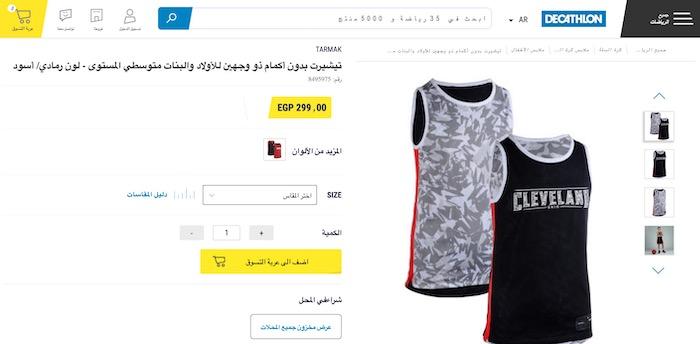 Décathlon site Egyptien