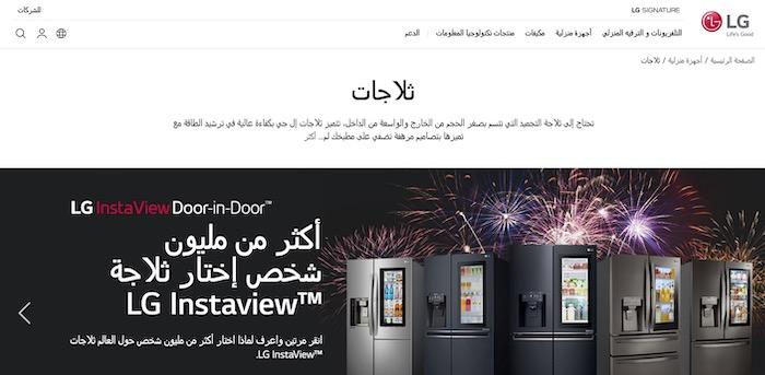 LG site Arabe